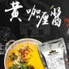 泰国进口佳味珈菋泰式黄咖喱酱1kg餐饮专用装泰式火锅泰式菜