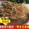 广东梅州客家汤料 野生新鲜石参根 虎尾轮煲汤原料500克土特产