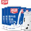 燕塘甜牛奶饮品250ml*16盒 广府风味甜奶学生奶早餐奶