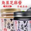 日本进口角屋芝麻酱儿童宝宝芝麻酱不含盐拌饭调料