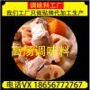 厨师味粉固态调味料鲜香骨粉炒菜火锅高汤料