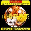 陈皮山楂茯苓茶大麦茶决明子菊花养颜茶湿气重花茶