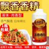 活色生香 飘香香精 1KG 烧烤卤菜火锅烤鱼飘香剂