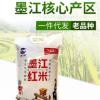 18年新墨江紫归哈尼梯田红软米5kg袋装 红米软米杂粮汤圆粽子米