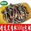 500g精选黑鸡枞干货黑鸡纵食用菌特级黑皮鸡枞干货鸡纵菌