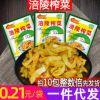 涪陵榨菜50g/袋小包装一箱装家用清淡榨菜丝下饭菜开味咸菜泡菜