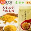 米脂黄小米 黄土高坡陕北农家糯小米批发 五谷杂粮贡小黄米5kg装