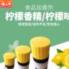 直销食品级配香原料柠檬香精香料 大量批发食用香精现货