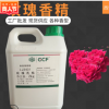 厂家现货供应食品添加剂天然香料 大量批发食用液体玫瑰香精