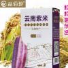 墨江紫米1000克云南特产紫糯米工厂批发 一件代发 品牌招商合作