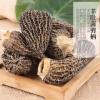 云南野生菌干货 剪柄羊肚菌 野生羊肚菌干货价格从优 食用菌批发