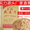 熟燕麦片原味纯即食麦片碎25kg燕麦散装批发美味五谷杂粮煮粥豆浆