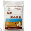 厂家批发小麦粉 石磨黑小麦粉2.5kg 馒头包子粉家用餐饮烘焙原粮