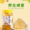 版纳特产野生蜂巢原蜜新鲜采摘蜂产品1000克/瓶装批发土蜂蜜