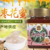 蜂场直供枣花蜜500g 批发结晶枣花蜜 农家野生土蜂蜜一件代发