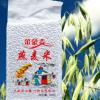金蒙麦燕麦胚芽米原料供应批发代加工团购500g