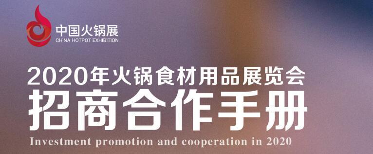 2020年火锅食材用品展览会邀请函