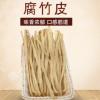 厂家供应腐竹皮豆腐皮手工干货豆制品素食火锅菜凉拌腐竹
