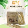 厂家供应腐竹黄豆皮干豆素食干货年货农家火锅配料味香浓郁
