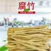 厂家供应腐竹豆皮豆棒豆节 价格实惠质量不错 量大从优