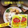 韩国进口炸鸡调味粉 烧烤味调味撒粉500g*10袋/箱