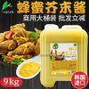 韩国进口露水国蜂蜜芥末酱 千岛酱沙拉酱炸鸡酱9kg*2桶/箱