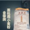 金像面包粉22.7kg 高筋面粉 袋装烘焙小麦粉