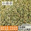 无硫内蒙古特产小茴香籽500g烧烤调料炖羊肉粉包八角桂皮香叶批发