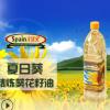 西班牙原瓶原装进口夏日葵精炼葵花籽食用油1L装清香营养健康批发