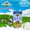 葡萄牙原装进口花哞全脂牛奶 1L*6支礼盒装 适用于奶茶 烘焙 咖啡