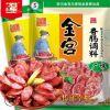 金宫广味香肠调料240g 批发30袋/箱手工自制腊肠料灌肠料