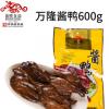 (万隆酱鸭600g)老字号 杭州特产 酱板鸭卤味熟食整只 批发团购