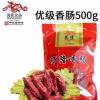 万隆老字号优级香肠500g广式腊肠腊肉枣肠真空快手菜厂家直销团购