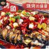 重庆慧优源万州烤鱼香辣味烤鱼底料调味料烤鱼酱料500g批发