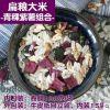 大米熟五谷杂粮组合礼品一件代发黑米黑豆
