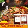 冒菜底料冒菜红油辣麻烫串串调料辣椒四川火锅调味料餐饮开店500g