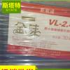 专业提供 VL-2.4调味液 高质量酸水解植物蛋白调味液