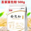 圣家面包粉500g 烘焙原料高筋面粉面包粉 面包机用烘焙面粉