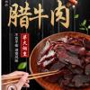 500g湖南特产直销腊牛肉农家柴火烟熏牛肉酒店餐饮湘西特色腊牛肉