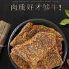 厂家直销散装牛肉干 五香麻辣休闲零食手撕黄牛肉干500g一件代发