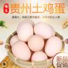 厂家批发 土鸡蛋 贵州土特产 鸡蛋盒装 新鲜生鸡蛋包邮
