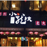 小龙坎老火锅加盟1-5万