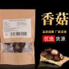 香菇干货产地直销干香菇200g金钱菇精选剪脚冬菇椴木小香菇食用菌