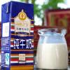 高原之宝 西藏牦牛纯牛奶 200ml*12盒 牦牛奶 厂家直供西藏纯牛奶