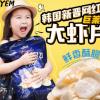 韩国进口食品yem巨莱福虾片240g/40g蒜味虾片膨化薯片休闲零食