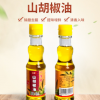 华越 山胡椒油90ml