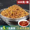 齐市烤肉店蘸料500g套装韩式烤肉干碟蘸料干料家用香辣韩国烧烤料