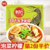 新好靓汤柠檬酸菜鱼泡菜柠檬鱼调料包配方酸汤鱼调料批发商用配方