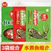 【3袋】新好青花椒水煮嫩鱼调料包四川特产麻辣水煮鱼毛血旺底料