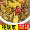 新好酸菜鱼的酸菜包 泡菜老坛酸菜调料包 300g*3袋四川泡菜调料包